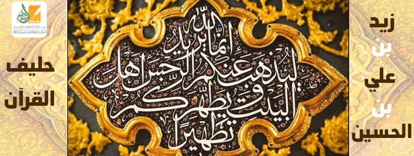 زيد بن علي بن الحسين .. حليف القرآن