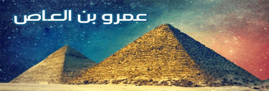 عمرو بن العاص في التاريخ