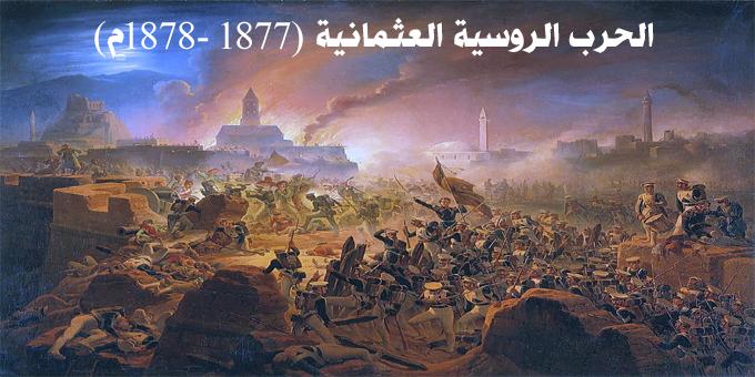 الحرب الروسية العثمانية (1877-1878م)
