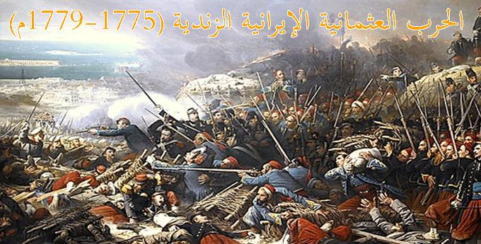 الحرب العثمانية الإيرانية الزندية (1775-1779م)