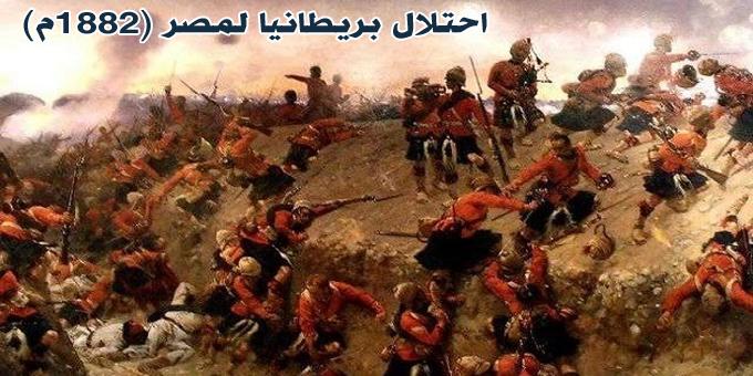 احتلال بريطانيا لمصر (1882م)