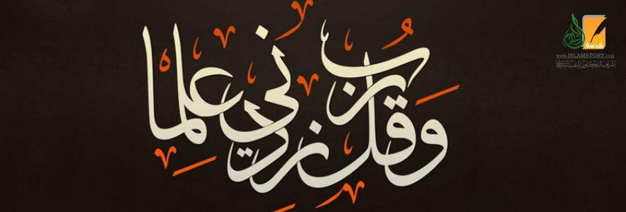 العلم والعمل دعامتا المجتمع الإسلامي