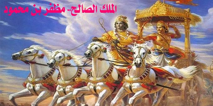 الملك الصالح.. مظفر بن محمود