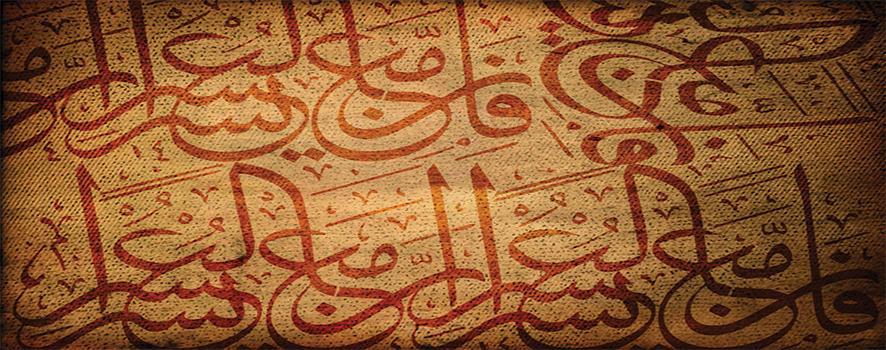 الخط والكتابة في الحضارة الإسلامية
