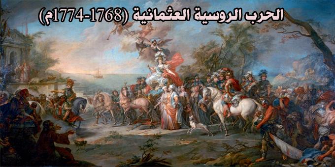الحرب الروسية العثمانية (1768-1774م)