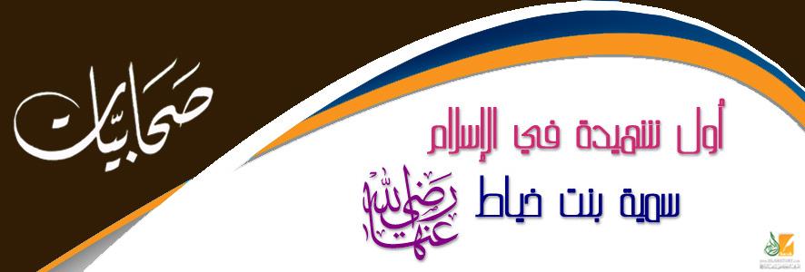 سمية بنت خياط .. أول شهيدة في الإسلام