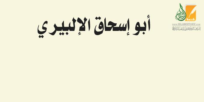 أبو إسحاق الإلبيري