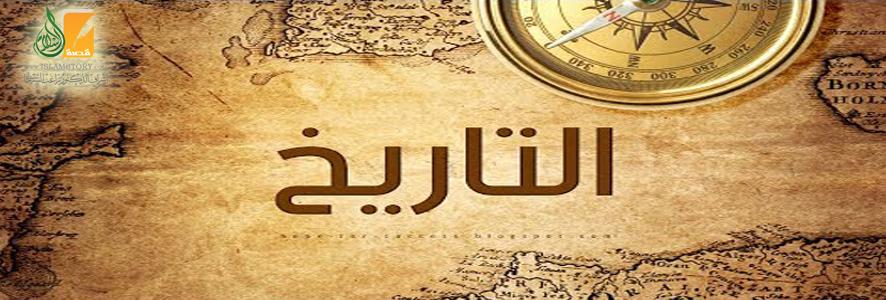 تاريخنا الإسلامي والطبيعة البشرية