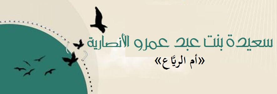 سعيدة بنت عبد عمرو الأنصارية