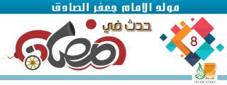 مولد الإمام جعفر الصادق .. 8 رمضان