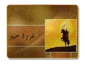 غزوة خيبر